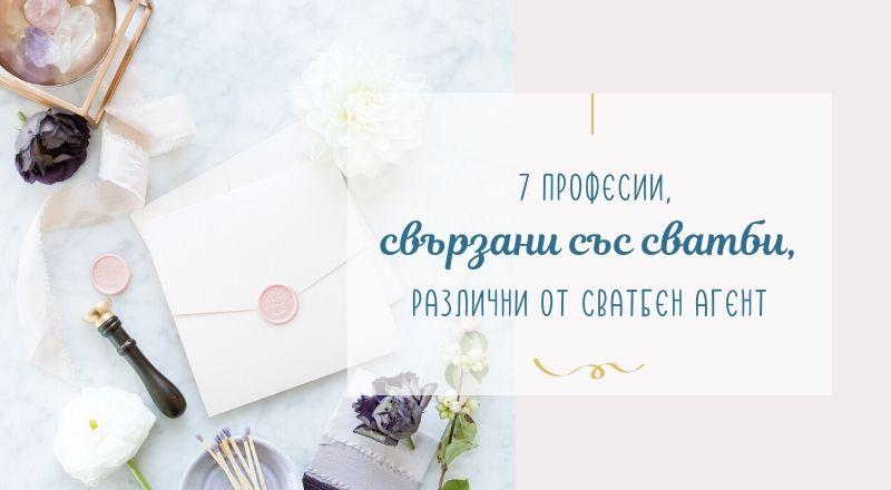 7 професии