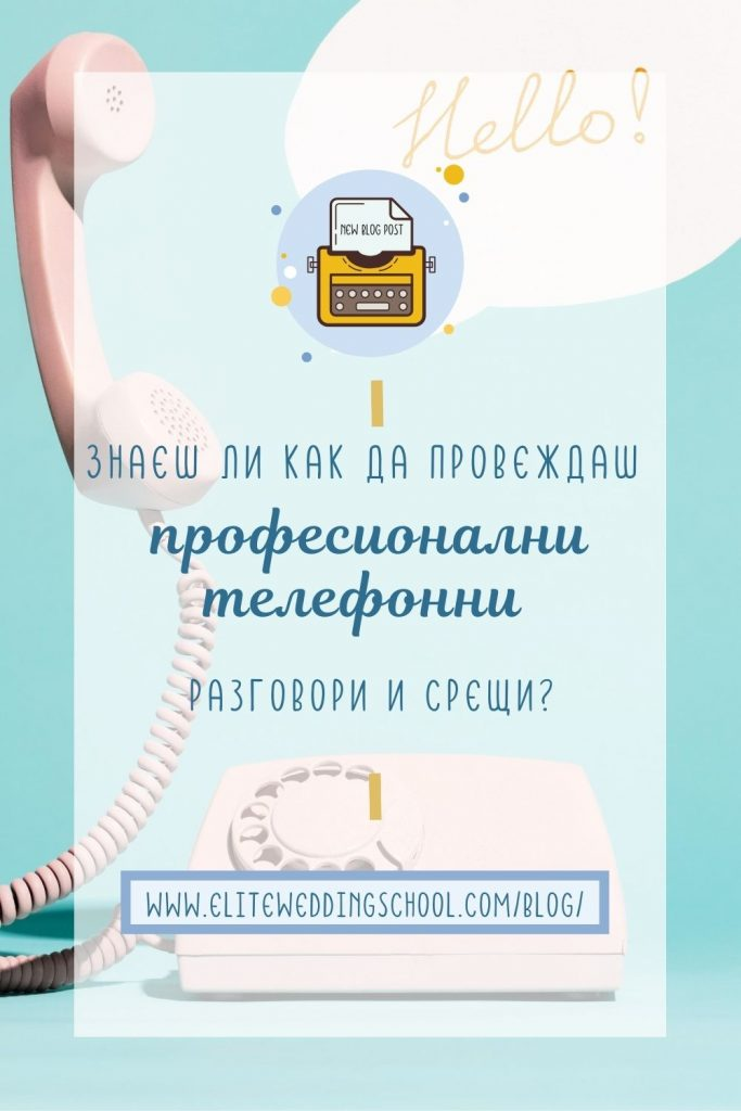 Професионален бизнес разговор