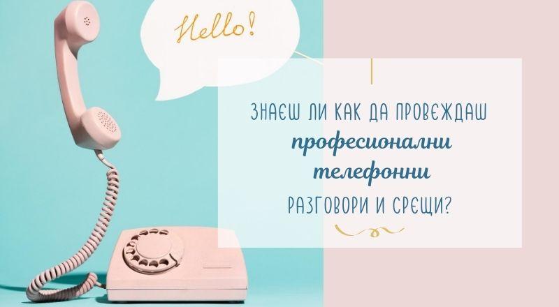 Телефонна среща